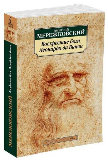 """Купить книгу """"Воскресшие боги. Леонардо да Винчи"""""""