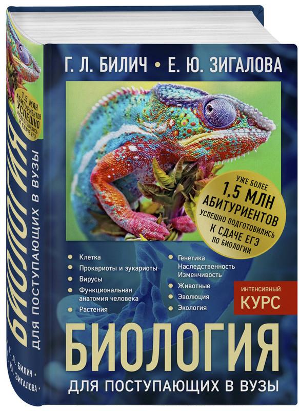 """Купить книгу """"Биология для поступающих в вузы"""""""