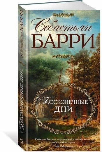 """Купить книгу """"Бесконечные дни"""""""