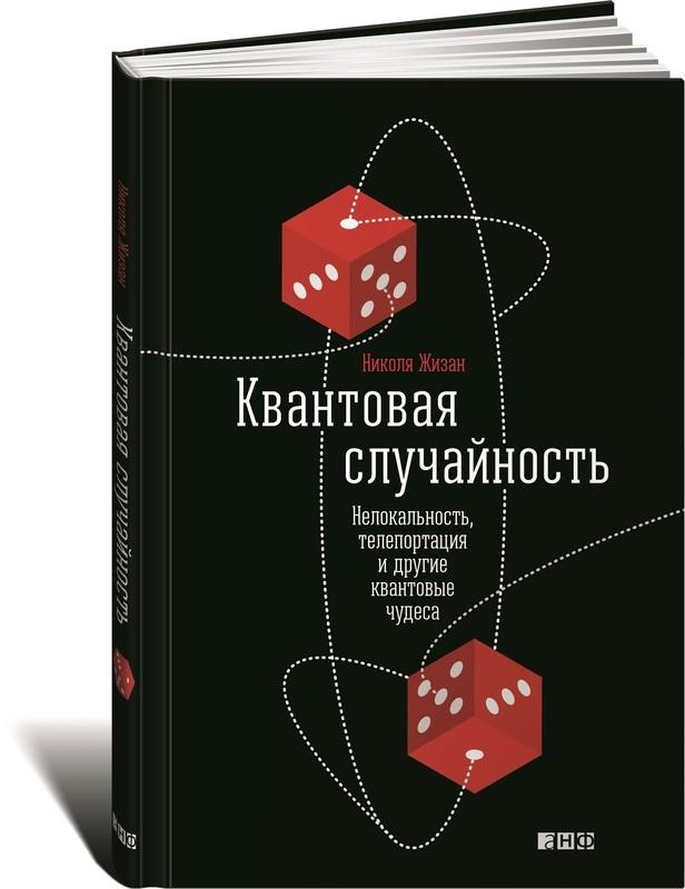"""Купить книгу """"Квантовая случайность. Нелокальность, телепортация и другие квантовые чудеса"""""""