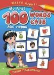 My first 100 words. Пиши правильно - купити і читати книгу