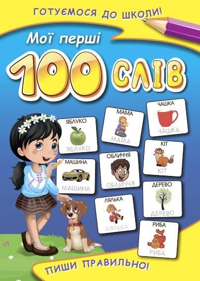 """Купить книгу """"Мої перші 100 слів. Пиши правильно"""""""