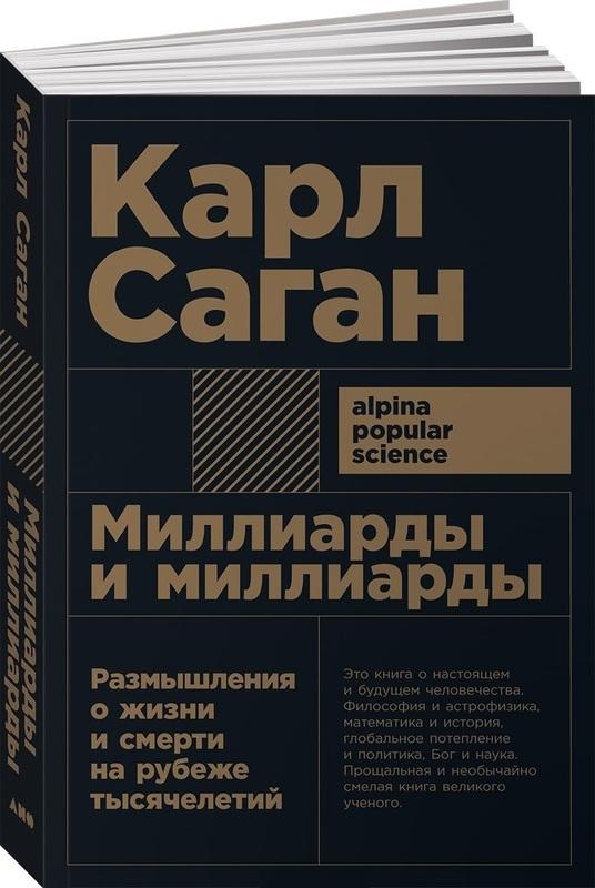"""Купить книгу """"Миллиарды и миллиарды. Размышления о жизни и смерти на рубеже тысячелетий"""""""