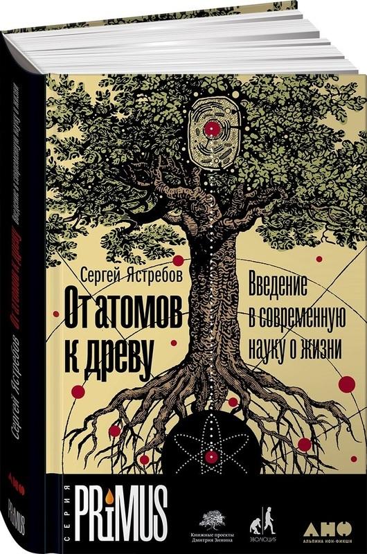 """Купить книгу """"От атомов к древу. Введение в современную науку о жизни"""""""