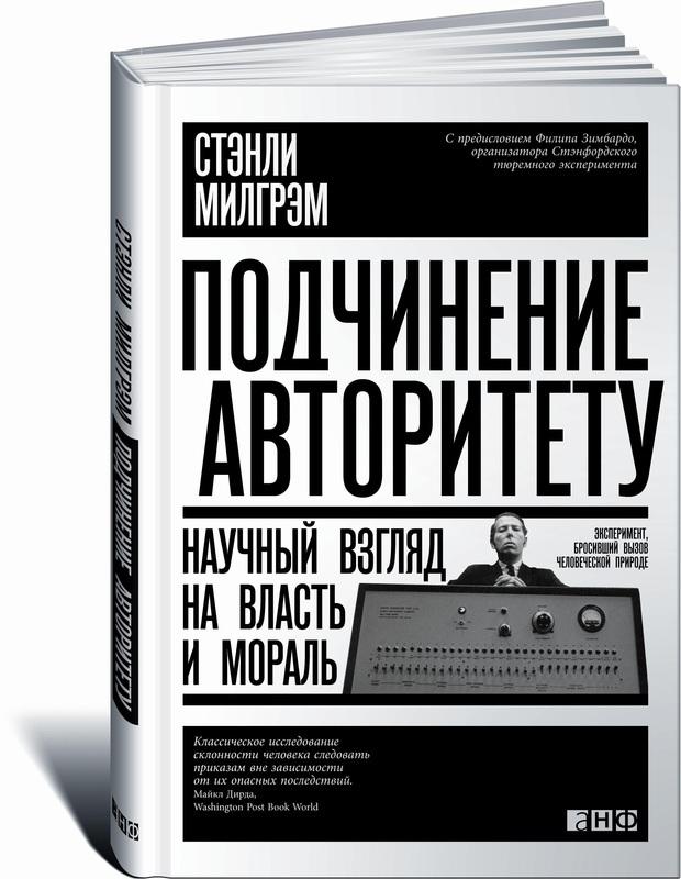 """Купить книгу """"Подчинение авторитету. Научный взгляд на власть и мораль"""""""