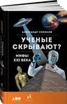 Ученые скрывают? Мифы XXI века - купить и читать книгу