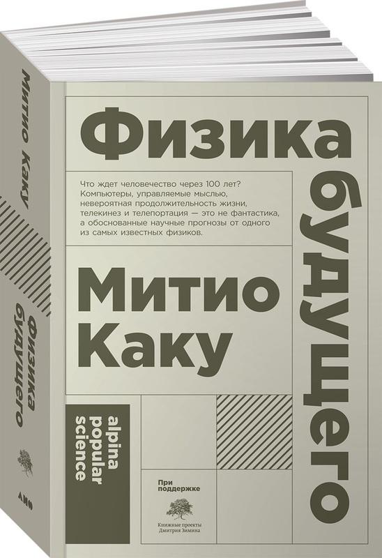 """Купить книгу """"Физика будущего"""""""