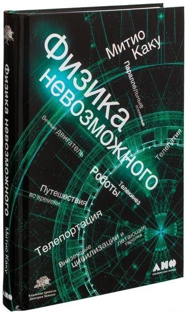 """Купить книгу """"Физика невозможного"""""""