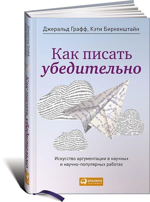 """Купить книгу """"Как писать убедительно. Искусство аргументации в научных и научно-популярных работах"""""""