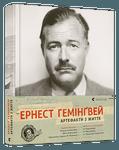 """Купить книгу """"Ернест Гемінґвей. Артефакти з життя"""""""