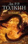 """Купить книгу """"Хоббит"""""""