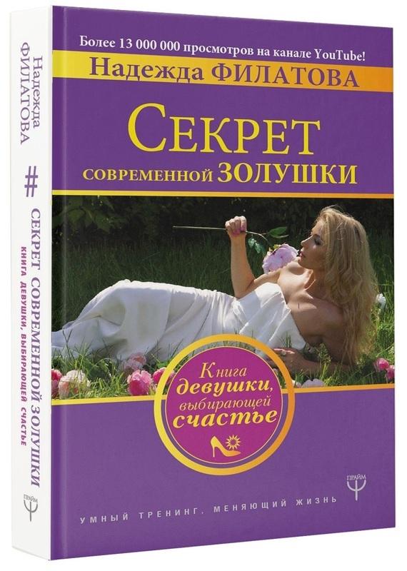 """Купить книгу """"Секрет современной Золушки. Книга девушки, выбирающей счастье"""""""