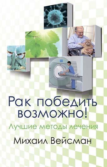 """Купить книгу """"Рак победить возможно! Лучшие методы лечения"""""""