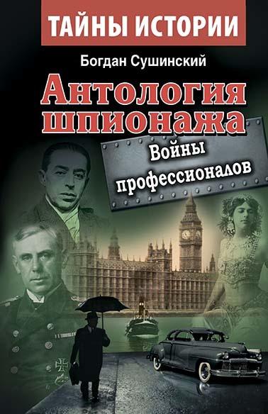 """Купить книгу """"Антология шпионажа. Войны профессионалов"""""""