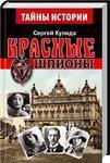 Красные шпионы - купити і читати книгу
