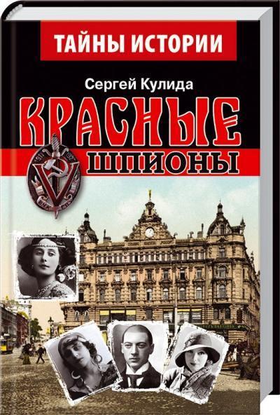 """Купить книгу """"Красные шпионы"""""""