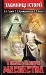 Таємні обличчя масонства - купить и читать книгу