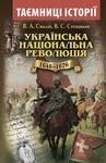 Українська національна революція 1648-1676 - купить и читать книгу