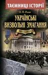 Українські визвольні змагання 1917-1921 - купить и читать книгу