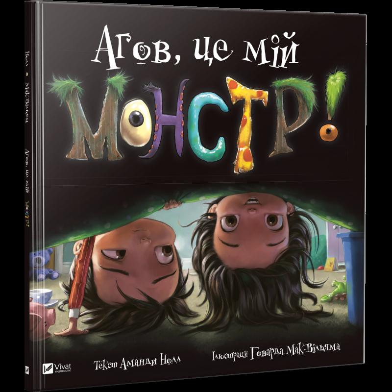 """Купить книгу """"Агов, це мій монстр!"""""""