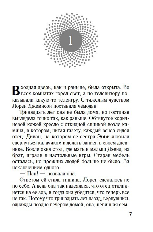 """Купить книгу """"Секрет, который нам не разгадать"""""""