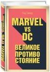 Marvel vs DC. Великое противостояние