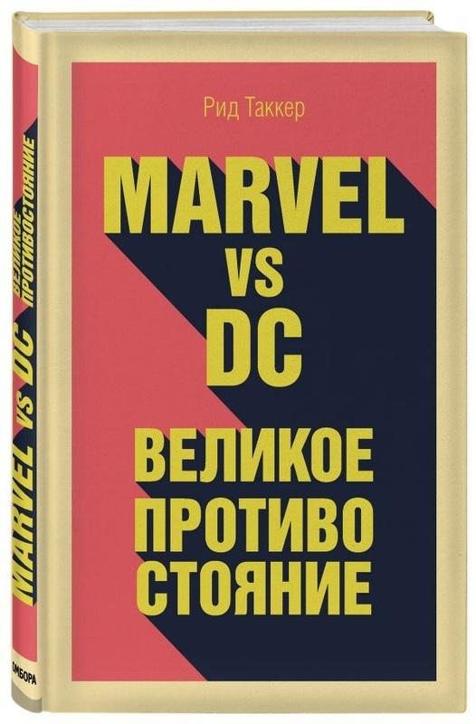 """Купить книгу """"Marvel vs DC. Великое противостояние"""""""