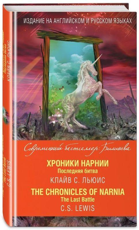 """Купить книгу """"Хроники Нарнии. Последняя битва / The Chronicles of Narnia: The Last Battle"""""""