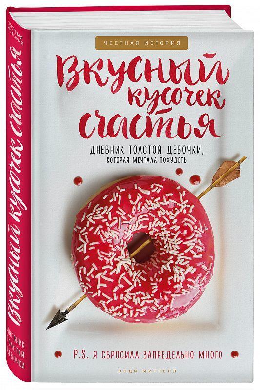 """Купить книгу """"Вкусный кусочек счастья. Дневник толстой девочки, которая мечтала похудеть. P. S. я сбросила запредельно много"""""""