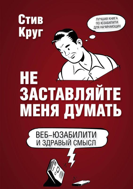 """Купить книгу """"Не заставляйте меня думать"""""""
