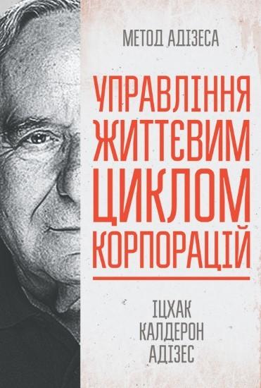 """Купить книгу """"Управління життєвим циклом корпорацій"""""""