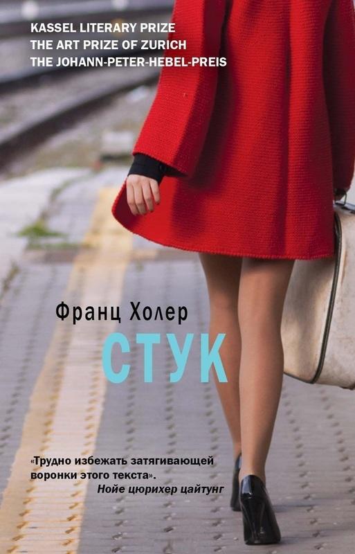 """Купить книгу """"Стук"""""""