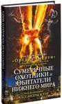 """Купить книгу """"Сумеречные охотники и обитатели нижнего мира"""""""