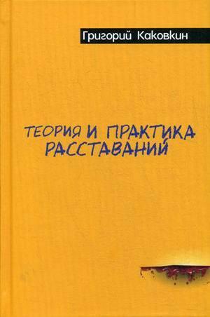 "Купить книгу ""Теория и практика расставаний"""