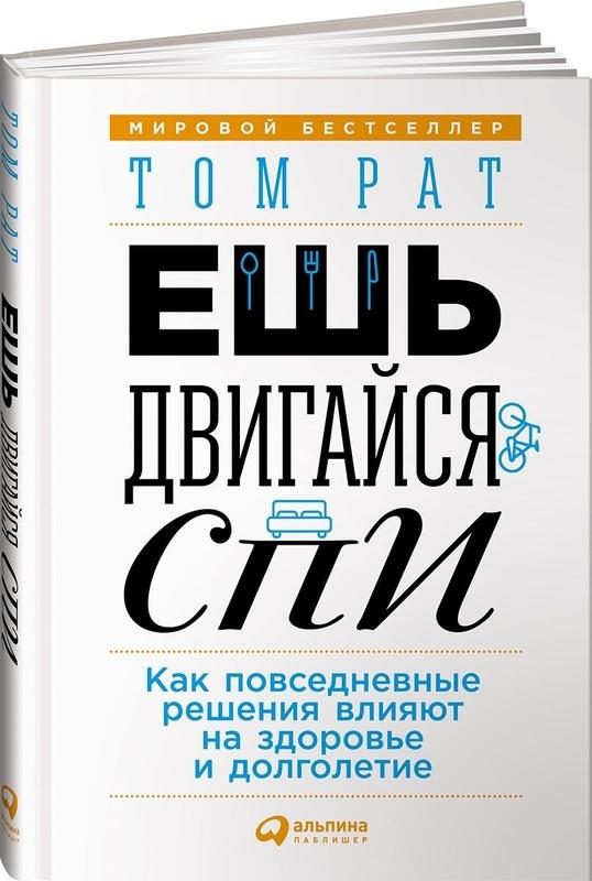 """Купить книгу """"Ешь, двигайся, спи. Как повседневные решения влияют на здоровье и долголетие"""""""