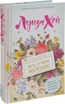 Книга женского счастья. Все о чем мечтаю - купить и читать книгу