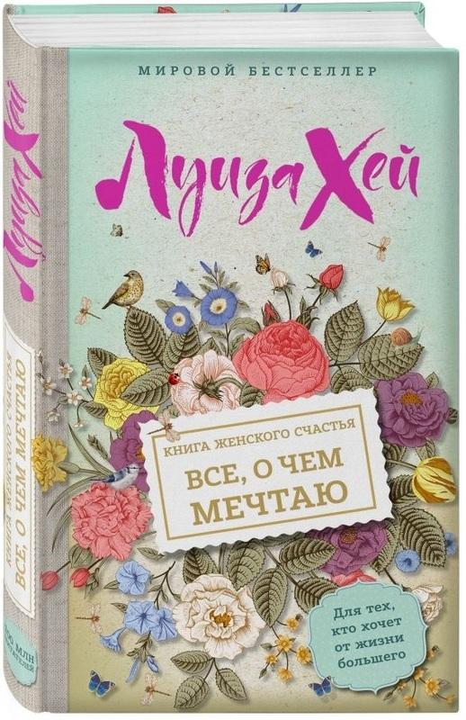 """Купить книгу """"Книга женского счастья. Все о чем мечтаю"""""""