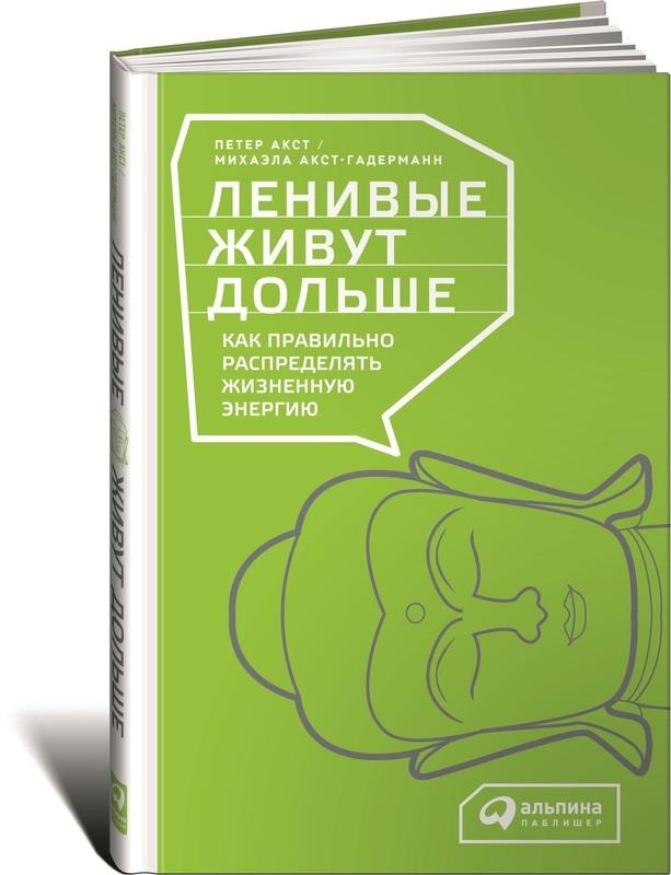"""Купить книгу """"Ленивые живут дольше. Как правильно распределять жизненную энергию"""""""