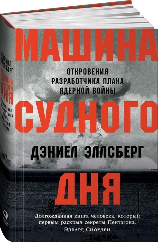"""Купить книгу """"Машина Cудного дня. Откровения разработчика плана ядерной войны"""""""
