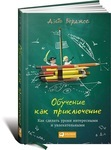 Обучение как приключение. Как сделать уроки интересными и увлекательными - купить и читать книгу