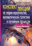 Конспект лекций по теории вероятностей, математической статистике и случайным процессам - купить и читать книгу