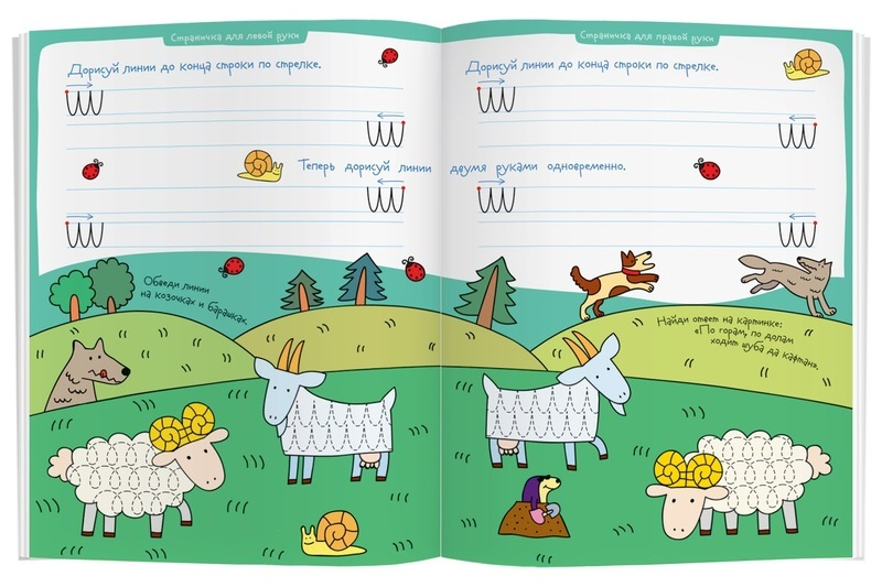 "Купить книгу ""Колечки у овечки. 5+ (с фломастером)"""