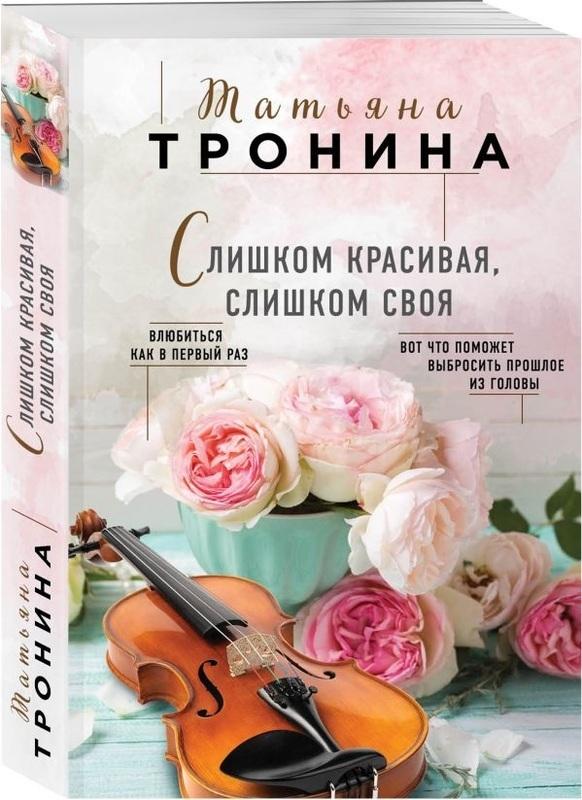 """Купить книгу """"Слишком красивая, слишком своя"""""""
