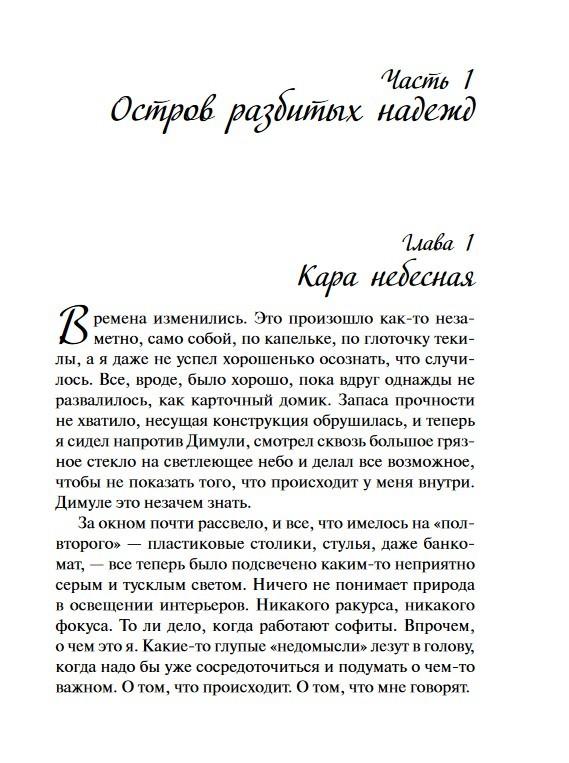 """Купить книгу """"Рыцарь нашего времени"""""""