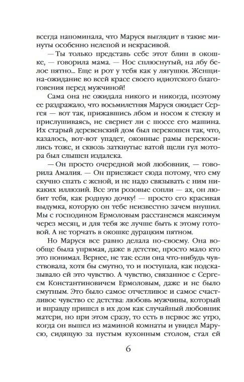 "Купить книгу ""Мурка. Маруся Климова"""