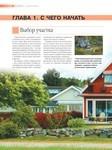 """Купить книгу """"Строительство загородного дома"""""""