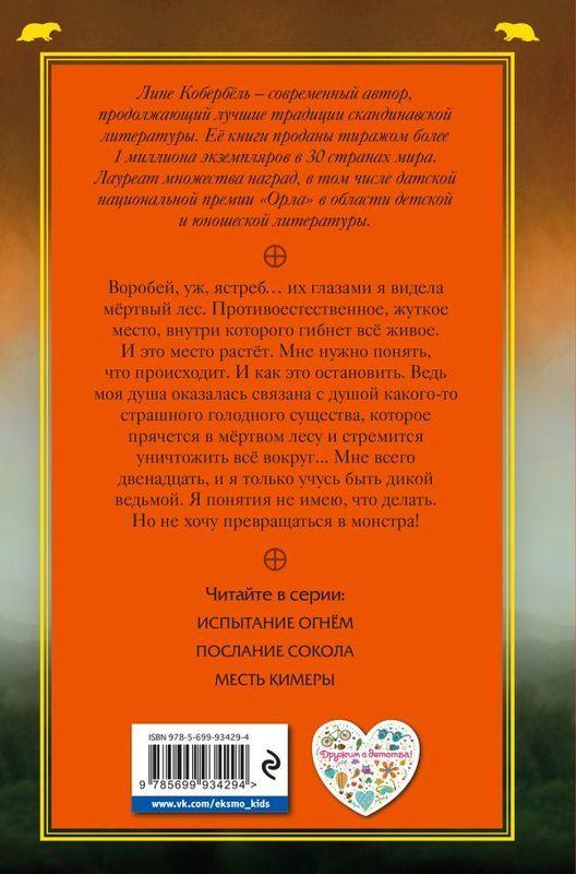 """Купить книгу """"Месть Кимеры"""""""