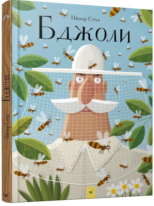 """Купить книгу """"Бджоли"""""""