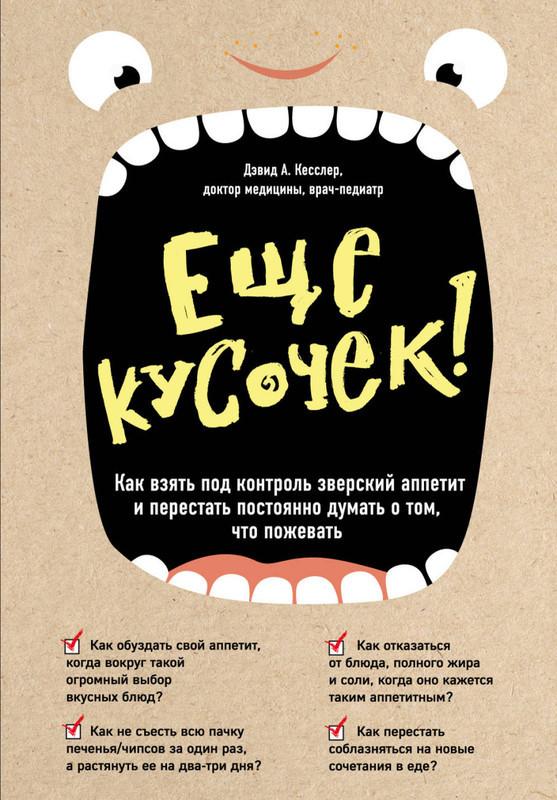 """Купить книгу """"Еще кусочек. Как взять под контроль зверский аппетит и перестать постоянно думать о том, что пожевать"""""""