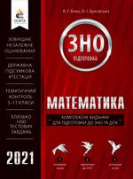 Математика. Комплексне видання для підготовки до ЗНО та ДПА. Навчальна програма 2021 - купить и читать книгу